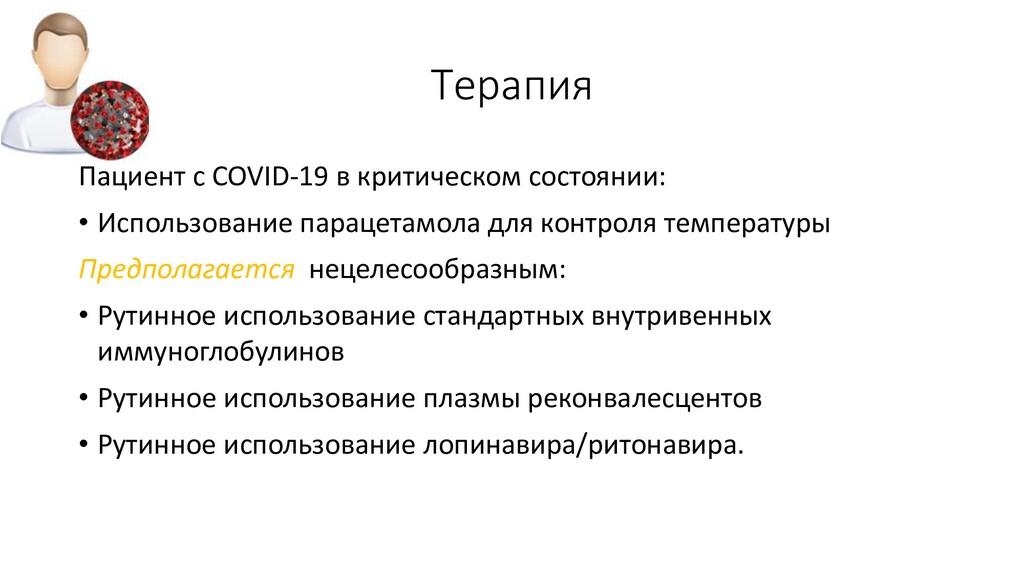 Терапия Пациент с COVID-19 в критическом состоя...