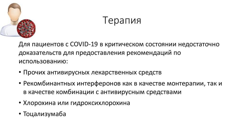 Для пациентов с COVID-19 в критическом состояни...