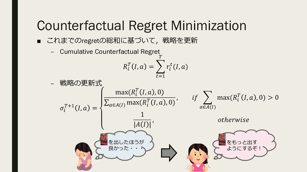 Counterfactual Regret Minimization ■ これまでのregre...