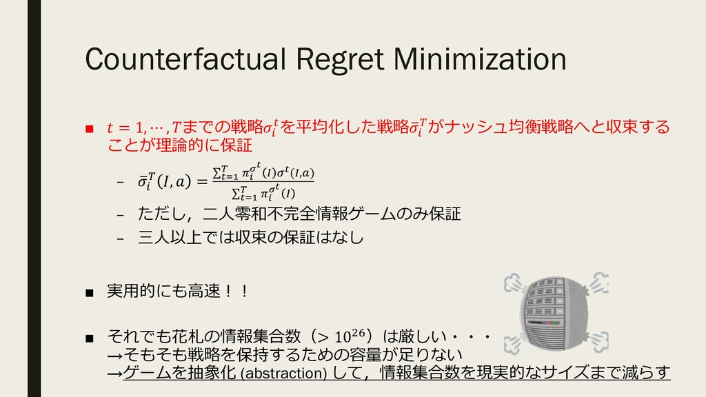 Counterfactual Regret Minimization ■  = 1, ⋯ , ...