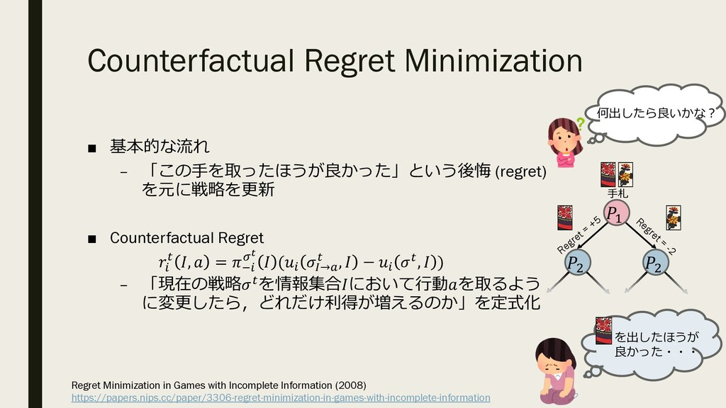 Counterfactual Regret Minimization ■ 基本的な流れ – 「...