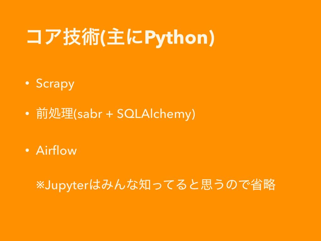ίΞٕज़(ओʹPython) • Scrapy • લॲཧ(sabr + SQLAlchemy...
