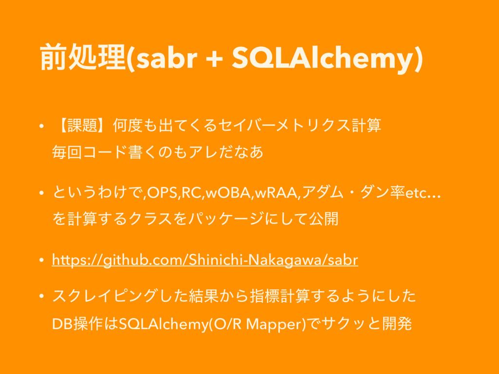 લॲཧ(sabr + SQLAlchemy) • ʲ՝ʳԿग़ͯ͘ΔηΠόʔϝτϦΫεܭ...