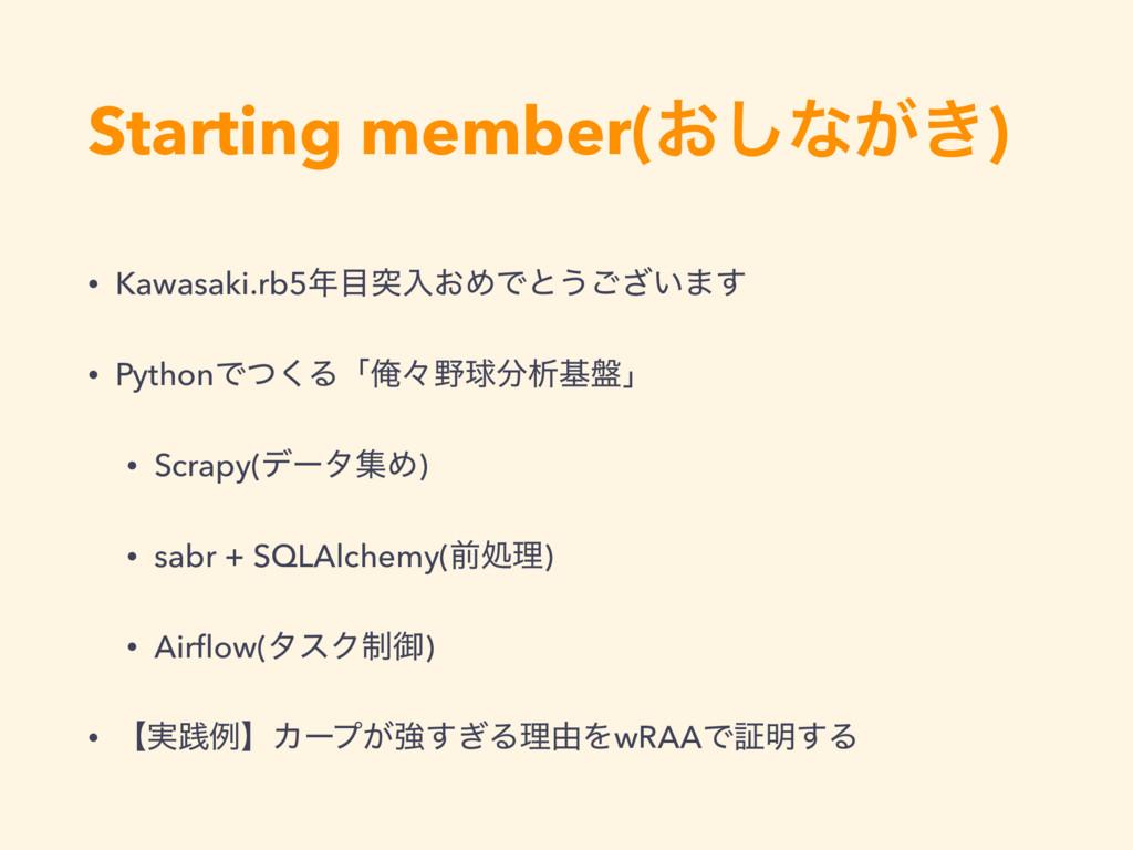 Starting member(͓͠ͳ͕͖) • Kawasaki.rb5ಥೖ͓ΊͰͱ͏͝...