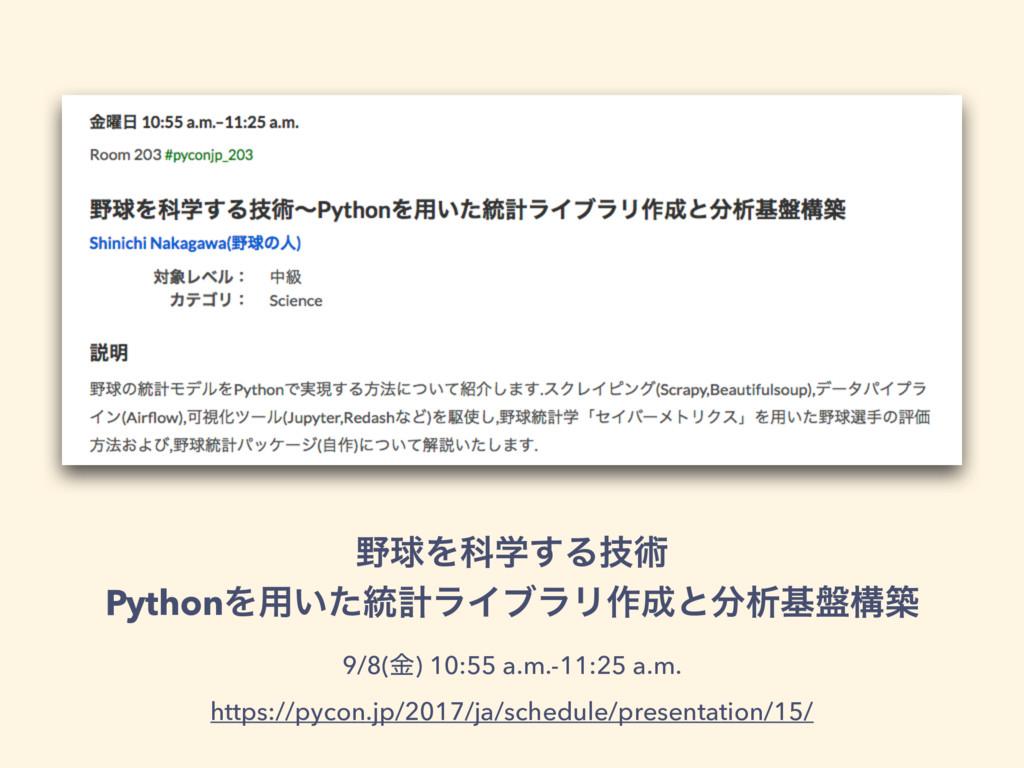 ٿΛՊֶ͢Δٕज़ PythonΛ༻͍ͨ౷ܭϥΠϒϥϦ࡞ͱੳج൫ߏங 9/8(ۚ) 10:...