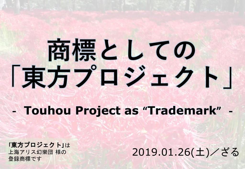 """商標としての 「東方プロジェクト」 ‐ Touhou Project as """"Trademar..."""