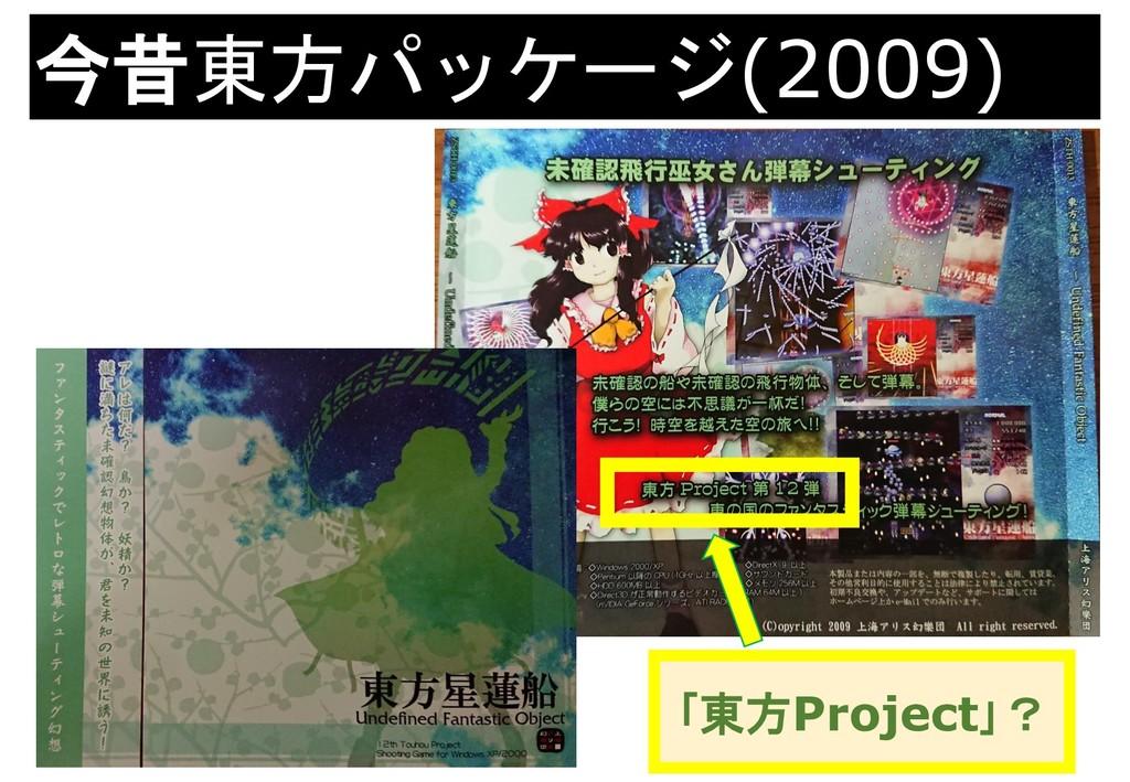 今昔東方パッケージ(2009) 「東方Project」?
