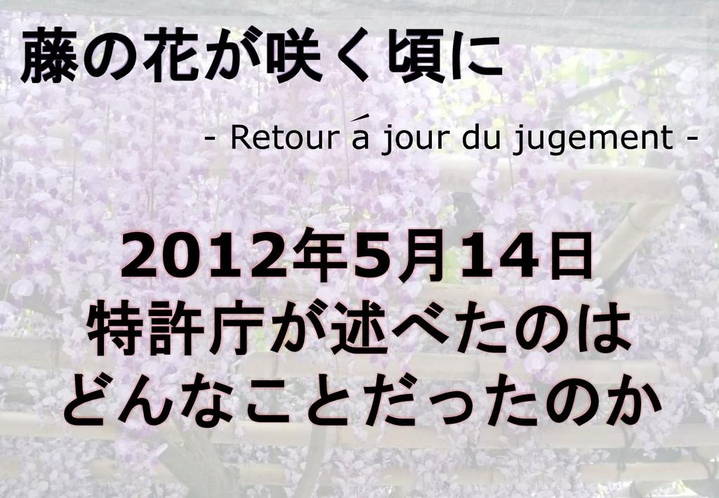 2012年5月14日 特許庁が述べたのは どんなことだったのか 藤の花が咲く頃に - Reto...