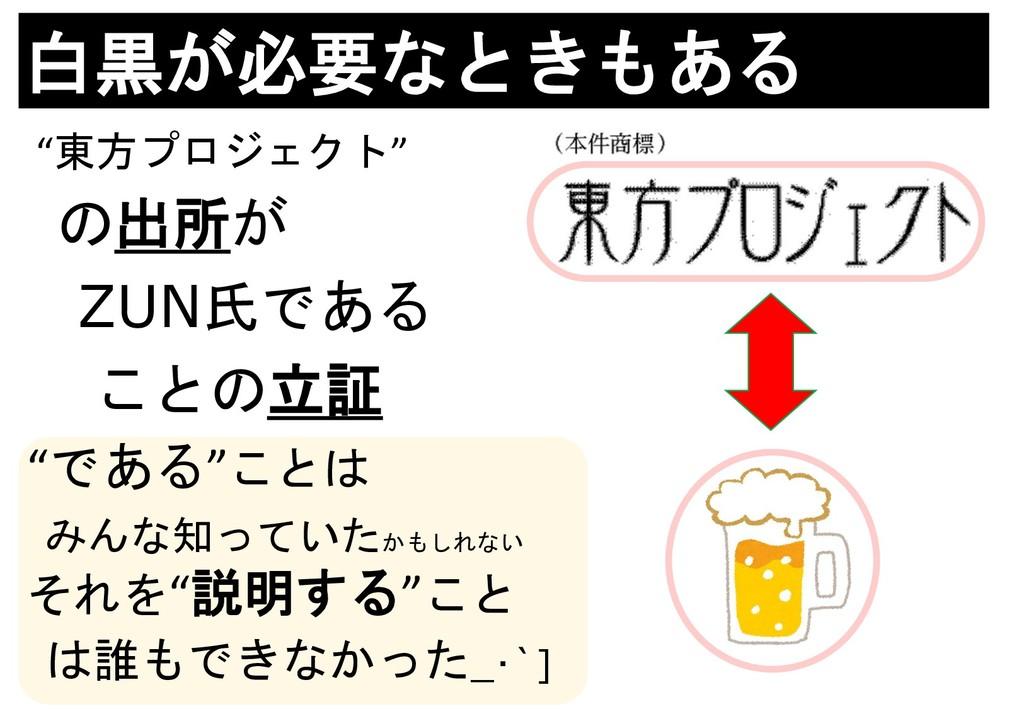 """白黒が必要なときもある """"東方プロジェクト"""" の出所が ZUN氏である ことの立証 """"である""""..."""