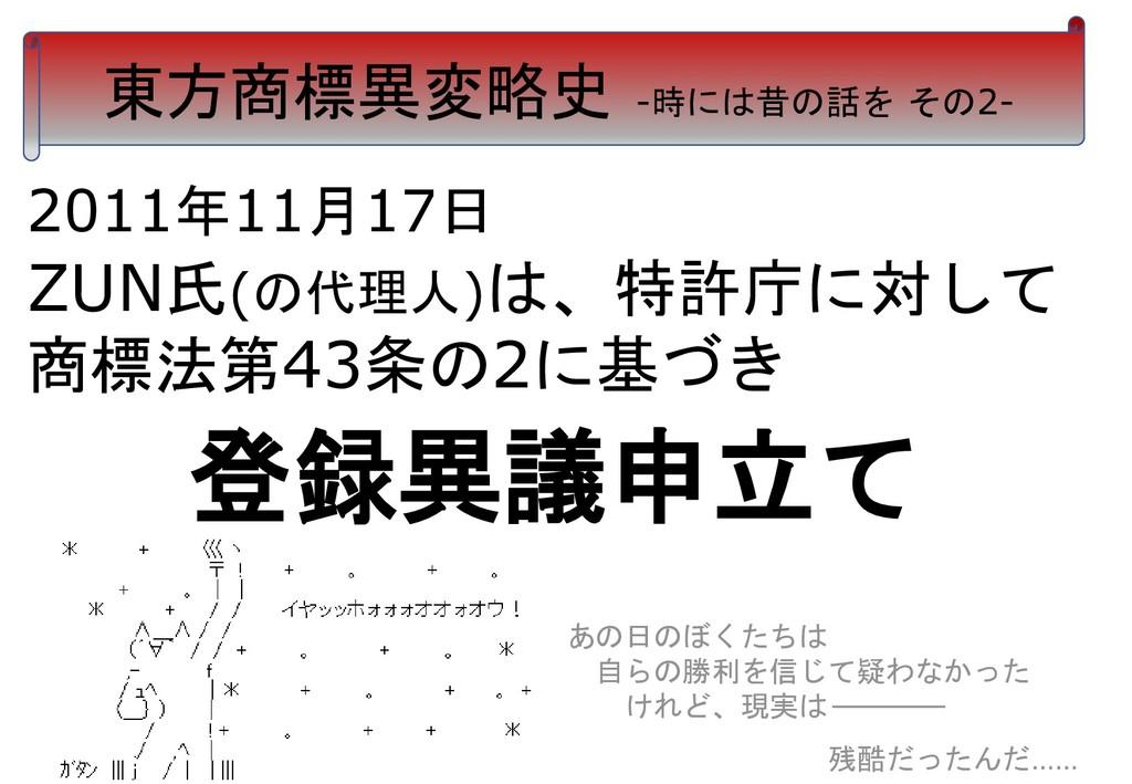 東方商標異変略史 -時には昔の話を その2- 2011年11月17日 ZUN氏(の代理人)は、...