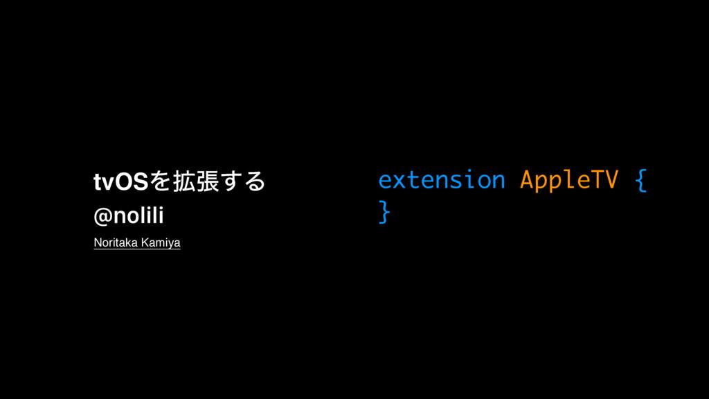 extension AppleTV { } tvOSΛ֦ு͢Δ @nolili Noritak...