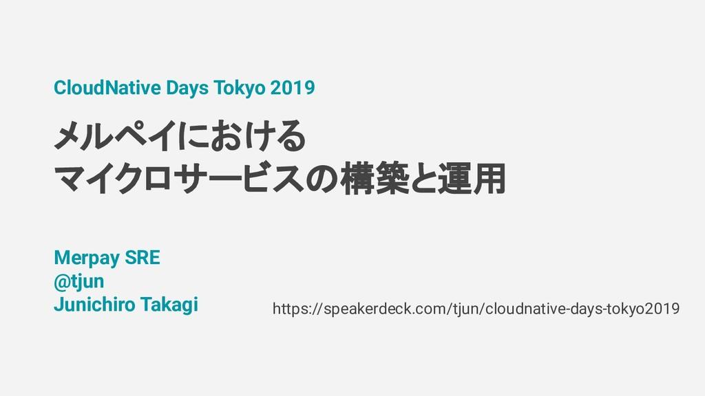 メルペイにおける マイクロサービス 構築と運用 CloudNative Days Tokyo ...