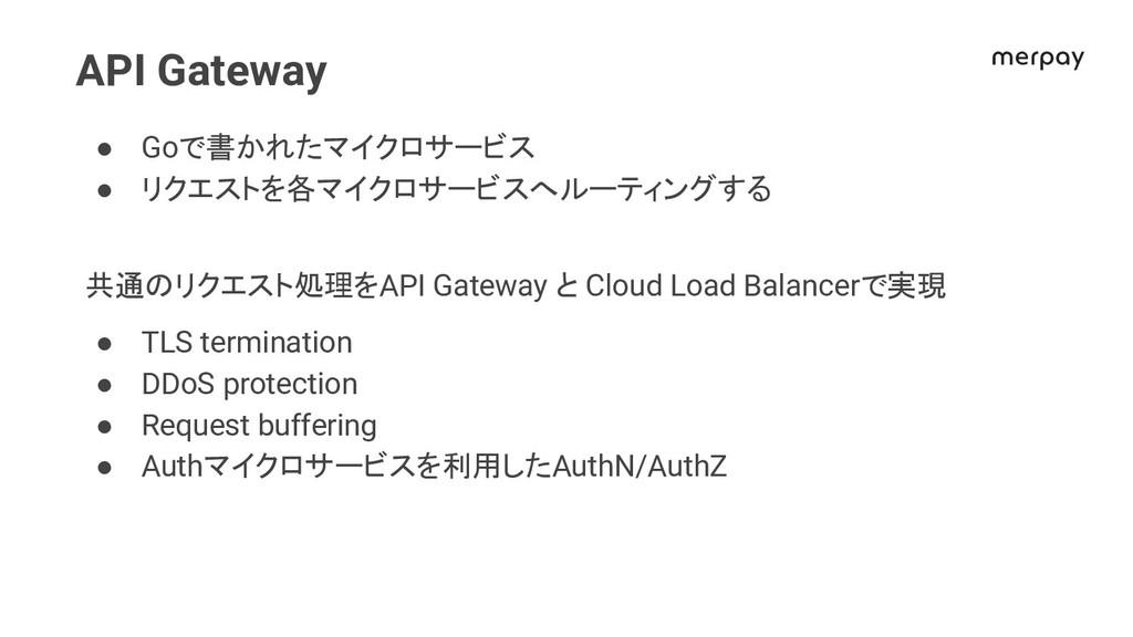 API Gateway ● Goで書かれたマイクロサービス ● リクエストを各マイクロサービス...