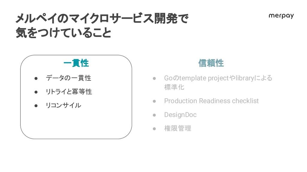 メルペイ マイクロサービス開発で 気をつけていること 一貫性 ● データ 一貫性 ● リトライ...