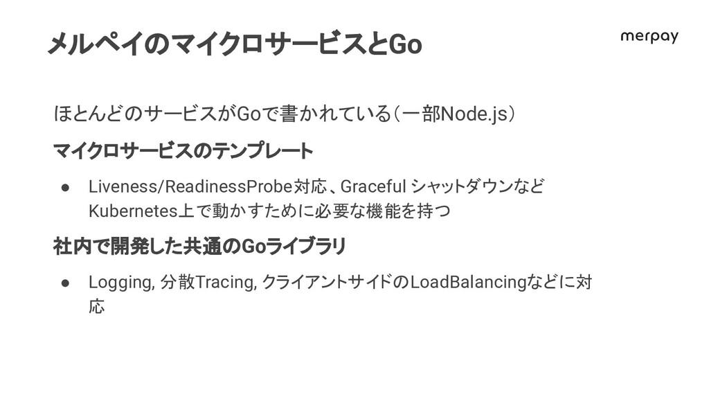メルペイ マイクロサービスとGo ほとんど サービスがGoで書かれている(一部Node.js)...
