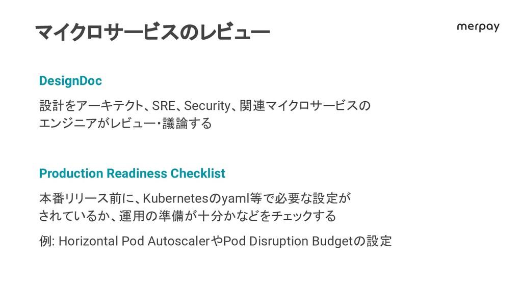 マイクロサービス レビュー DesignDoc 設計をアーキテクト、SRE、Security、...