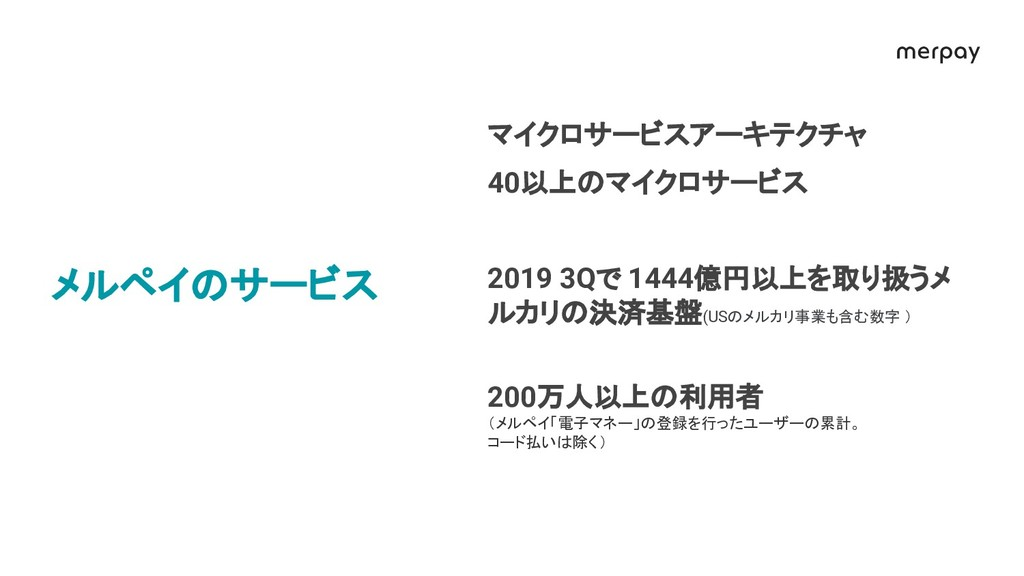 メルペイ サービス マイクロサービスアーキテクチャ 40以上 マイクロサービス 2019 3Q...