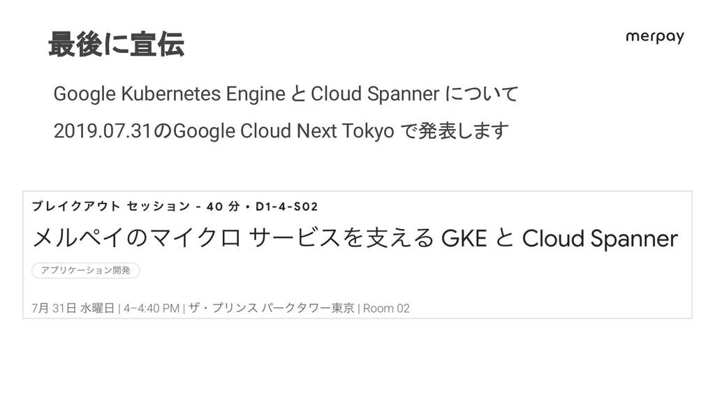 最後に宣伝 Google Kubernetes Engine と Cloud Spanner ...