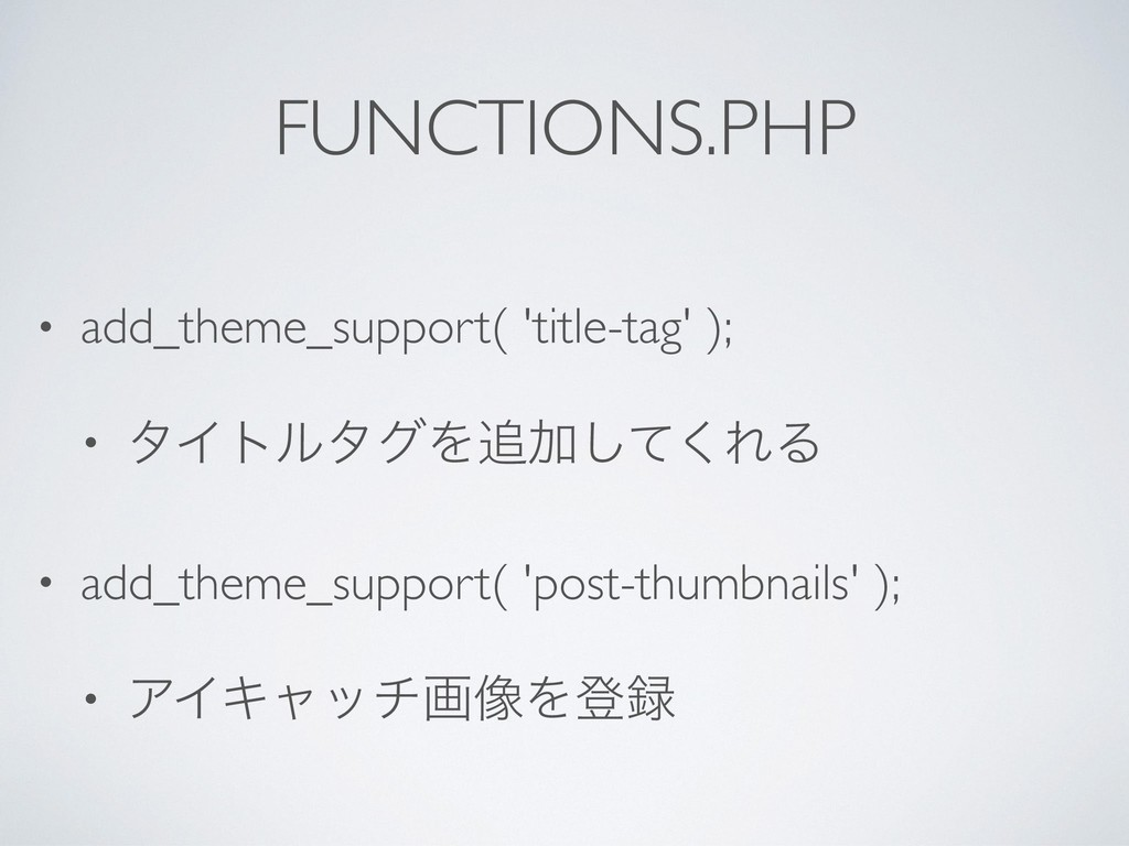 FUNCTIONS.PHP • add_theme_support( 'title-tag' ...