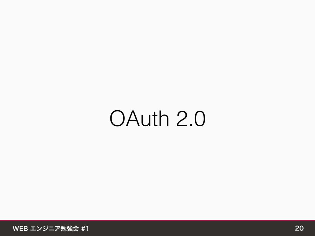 8&#ΤϯδχΞษڧձ OAuth 2.0
