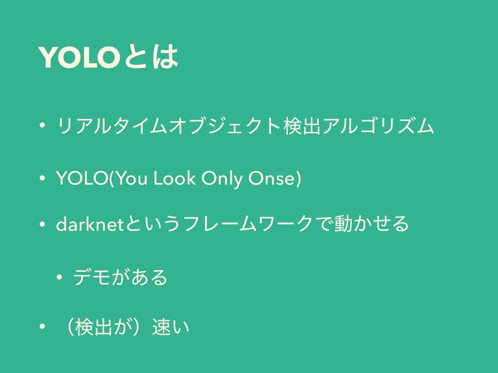 YOLOͱ • ϦΞϧλΠϜΦϒδΣΫτݕग़ΞϧΰϦζϜ • YOLO(You Look O...