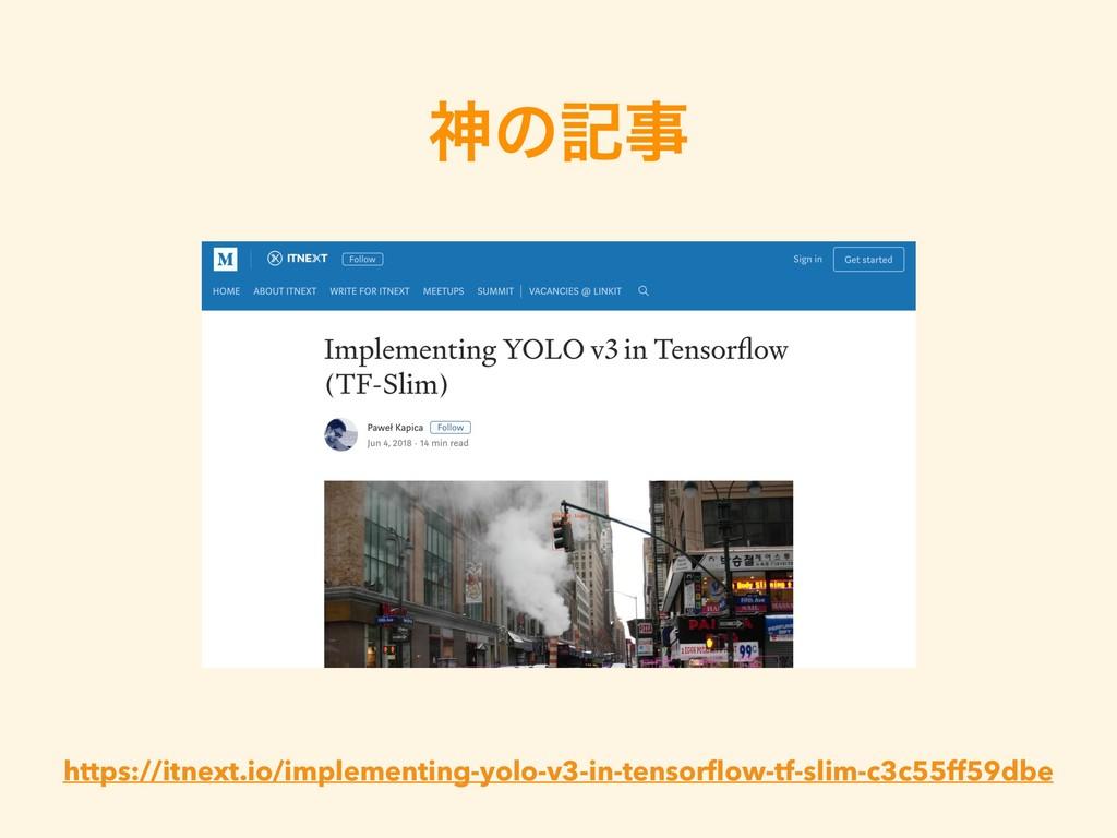 ਆͷه https://itnext.io/implementing-yolo-v3-in-...