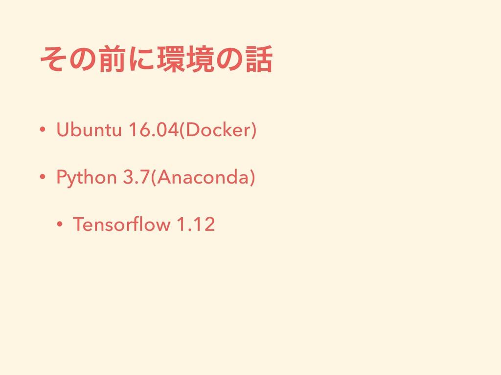 ͦͷલʹڥͷ • Ubuntu 16.04(Docker) • Python 3.7(An...