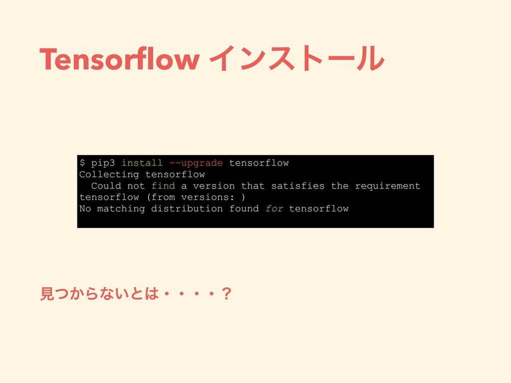 Tensorflow Πϯετʔϧ $ pip3 install --upgrade tenso...