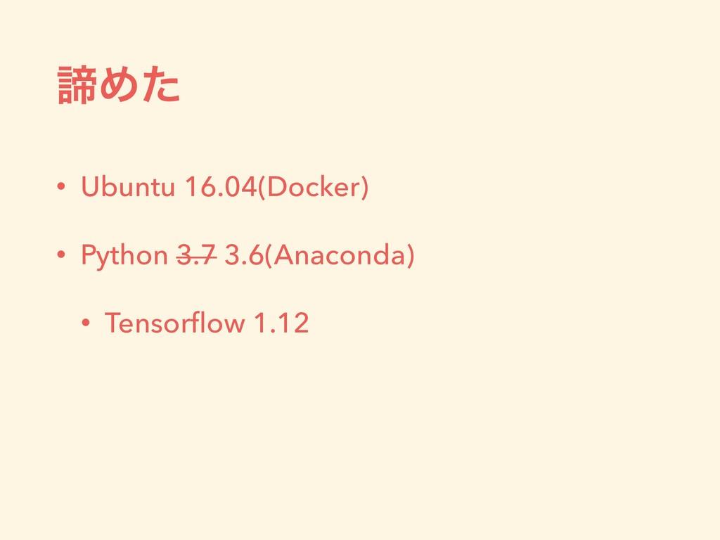 ఘΊͨ • Ubuntu 16.04(Docker) • Python 3.7 3.6(Ana...