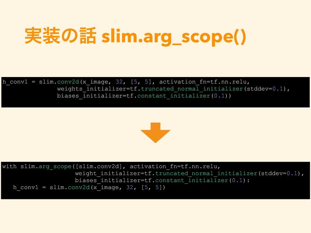 ࣮ͷ slim.arg_scope() h_conv1 = slim.conv2d(x_i...