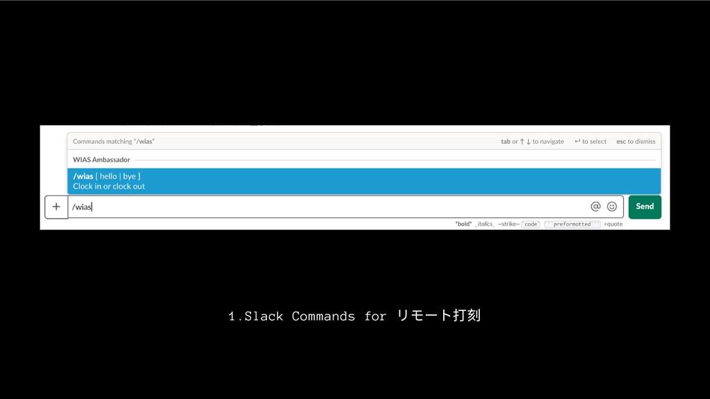 1.Slack Commands for リモート打刻