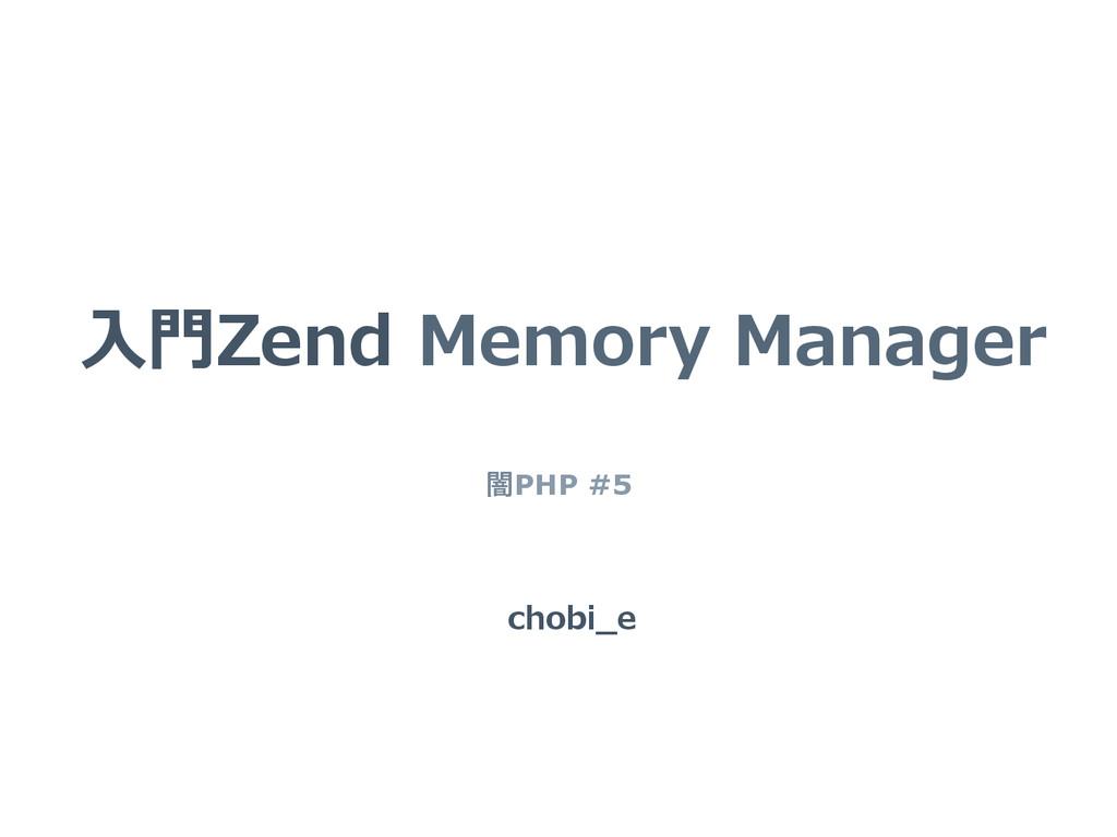 ⼊入⾨門Zend Memory Manager chobi_̲e ҋPHP #5