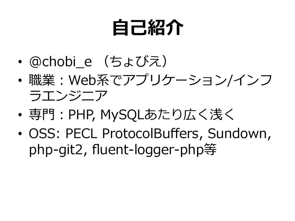 ⾃自⼰己紹介 • @chobi_̲e (ちょびえ) • 職業:Web系でアプリケーション...