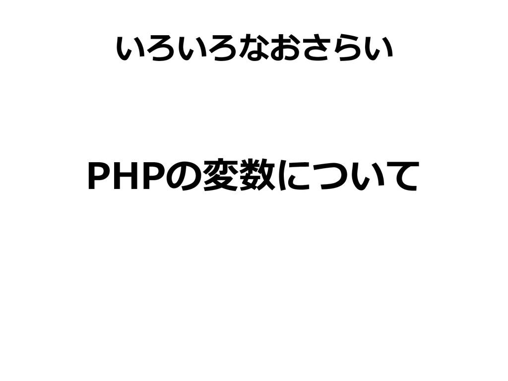 いろいろなおさらい PHPの変数について
