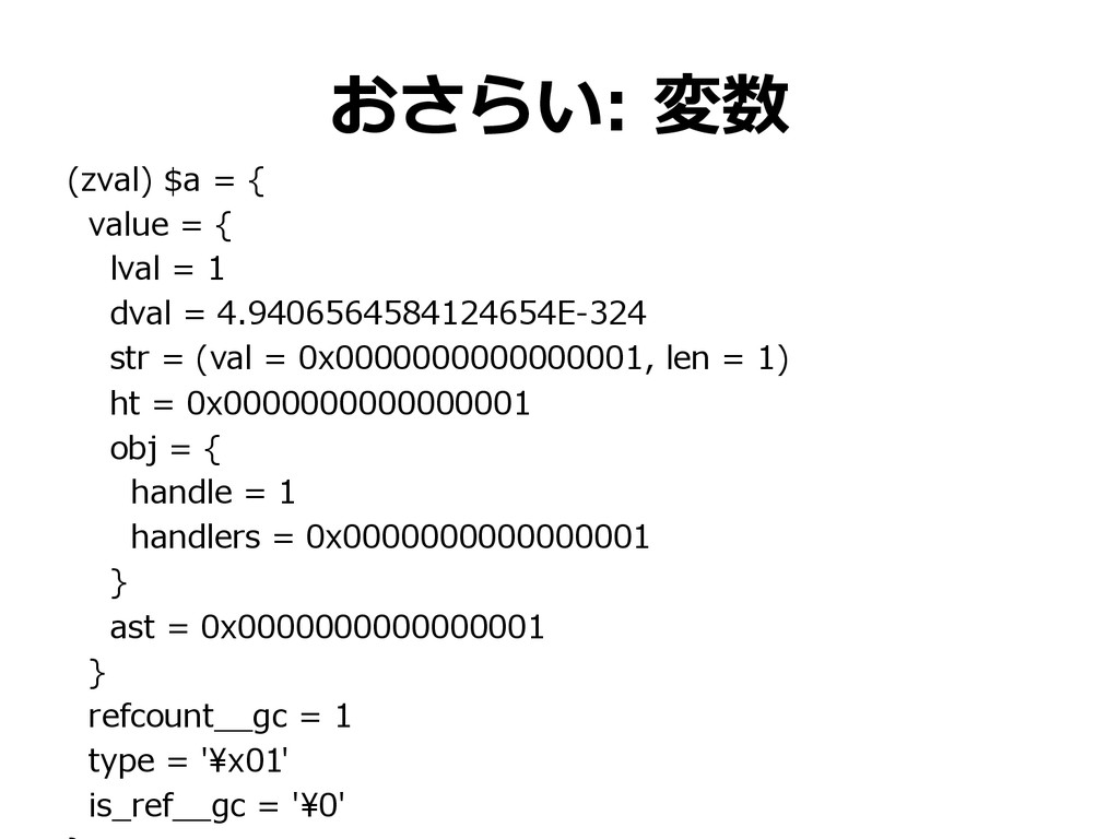 おさらい: 変数 (zval) $a = {   value = {   ...