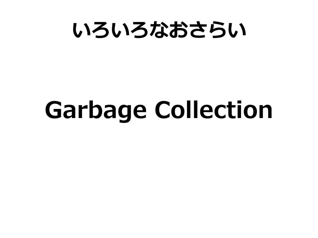 いろいろなおさらい Garbage Collection