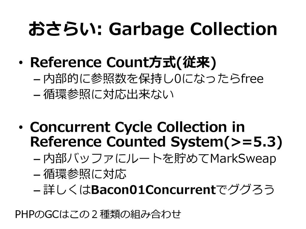 おさらい: Garbage Collection • Reference Count⽅...
