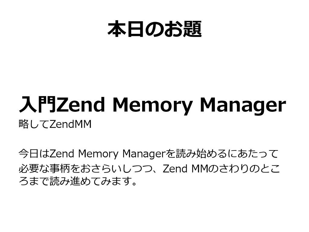 本⽇日のお題 ⼊入⾨門Zend Memory Manager 略略してZendMM 今⽇日...