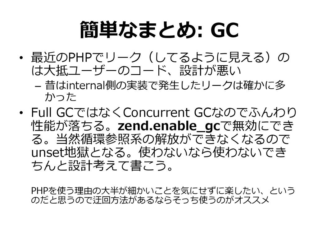 簡単なまとめ: GC • 最近のPHPでリーク(してるように⾒見見える)の は⼤大抵ユーザ...