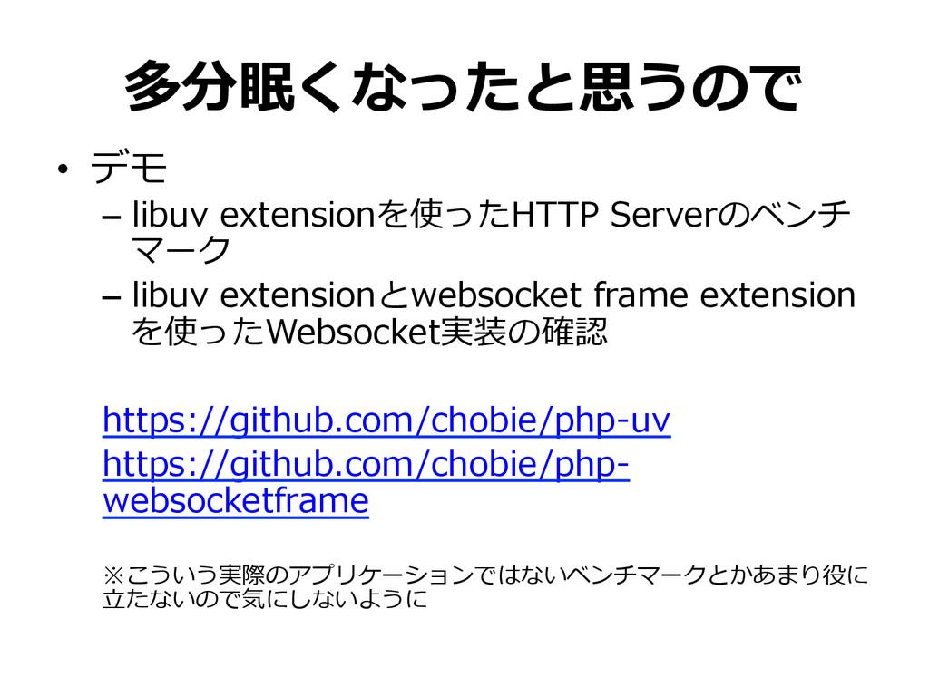 多分眠くなったと思うので • デモ – libuv extensionを使ったHTTP ...