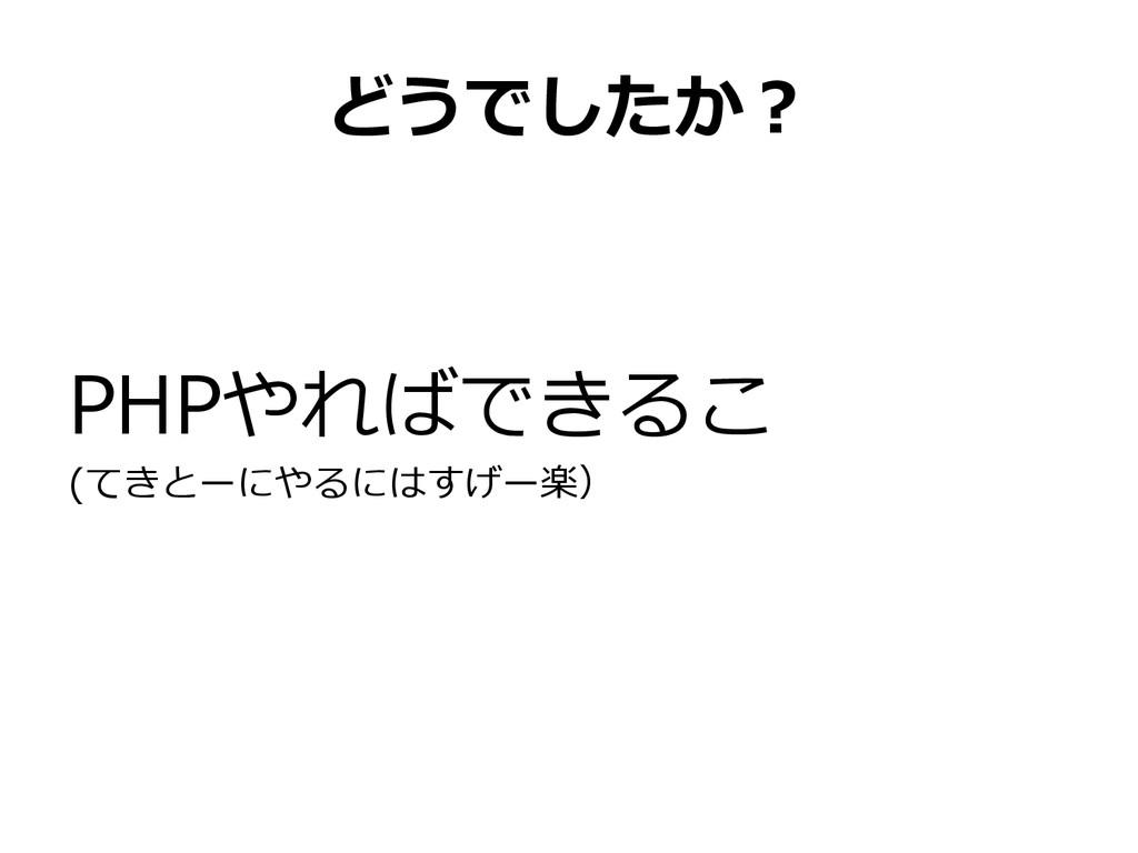 どうでしたか? PHPやればできるこ (てきとーにやるにはすげー楽)