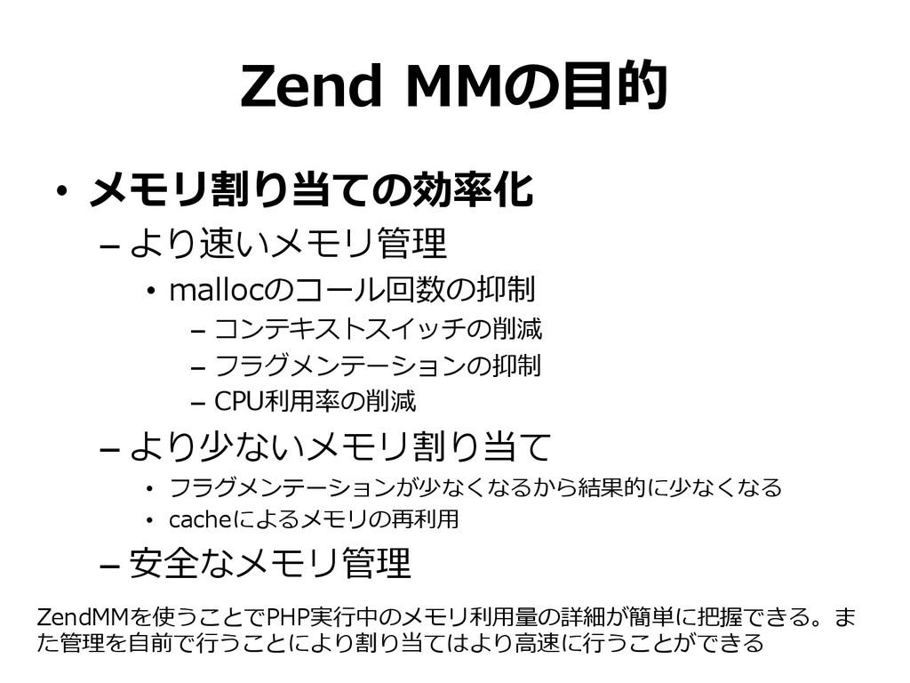 Zend MMの⽬目的 • メモリ割り当ての効率率率化 –より速いメモリ管理理 • m...
