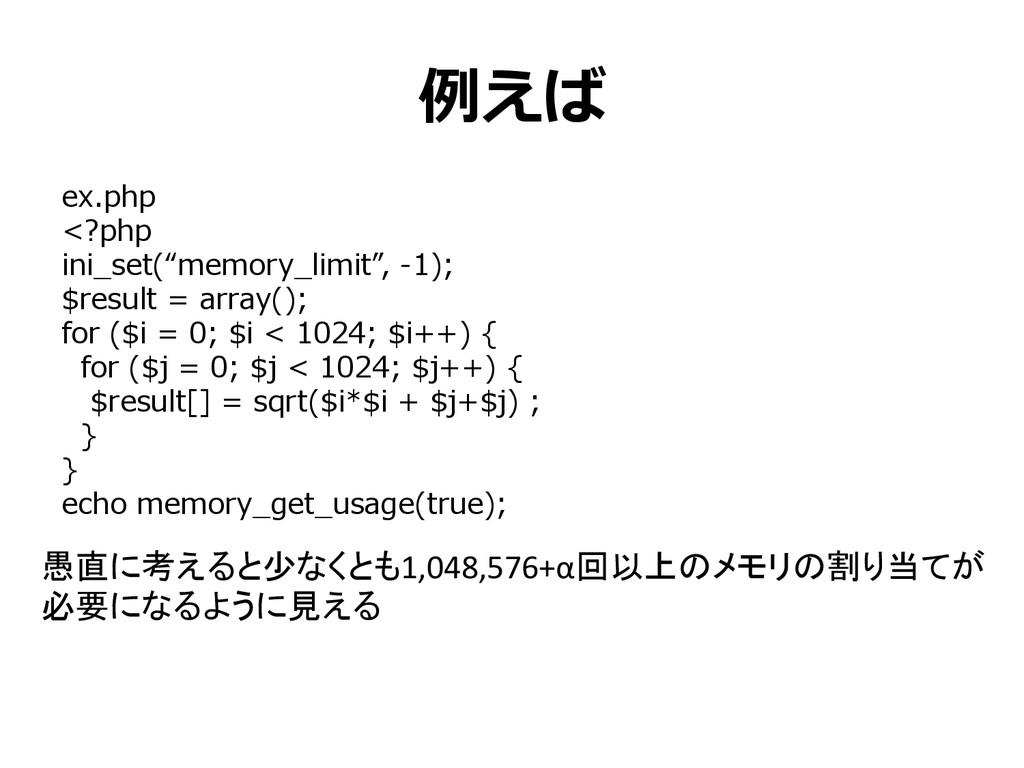 """例例えば ex.php <?php ini_̲set(""""memory_̲limit"""", -‐..."""