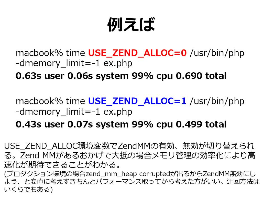 例例えば macbook% time USE_̲ZEND_̲ALLOC=0 /usr/b...