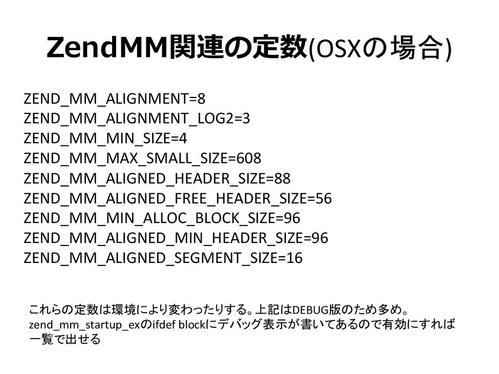 ZendMM関連の定数(OSXの場合) ZEND_MM_ALIGNMENT=8  ZEN...