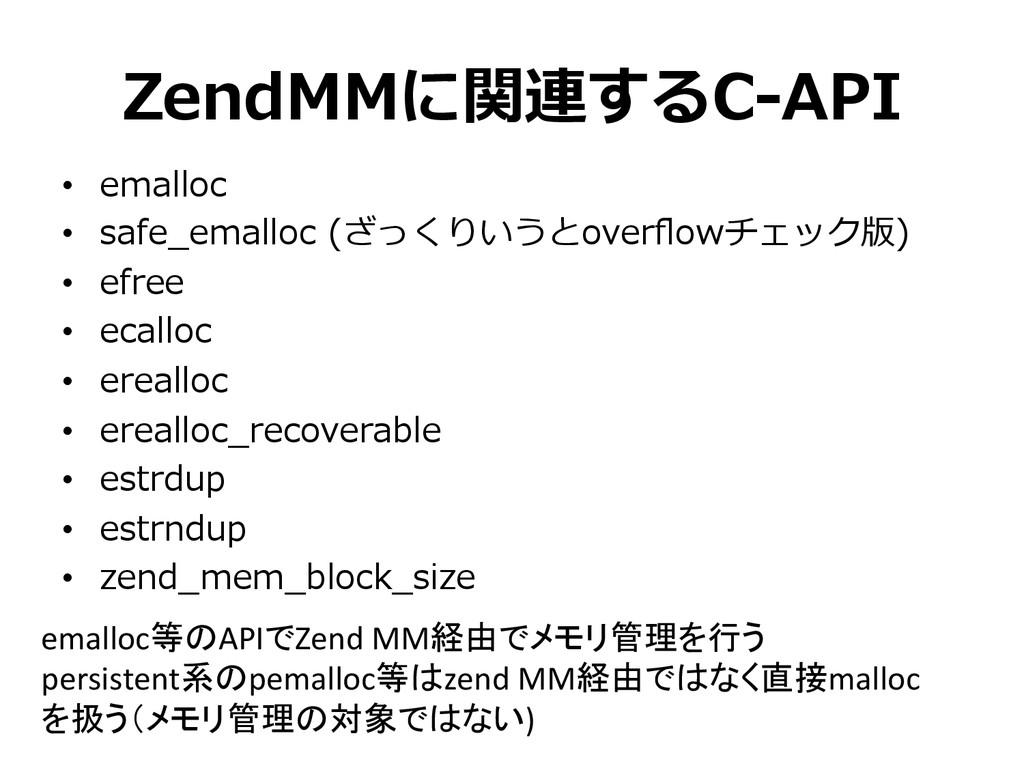 ZendMMに関連するC-‐‑‒API • emalloc • safe_̲emalloc...