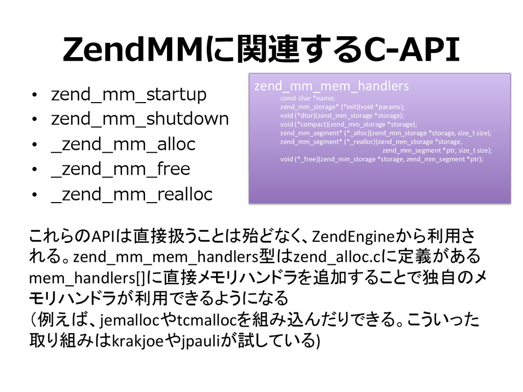 ZendMMに関連するC-‐‑‒API • zend_̲mm_̲startup • zen...