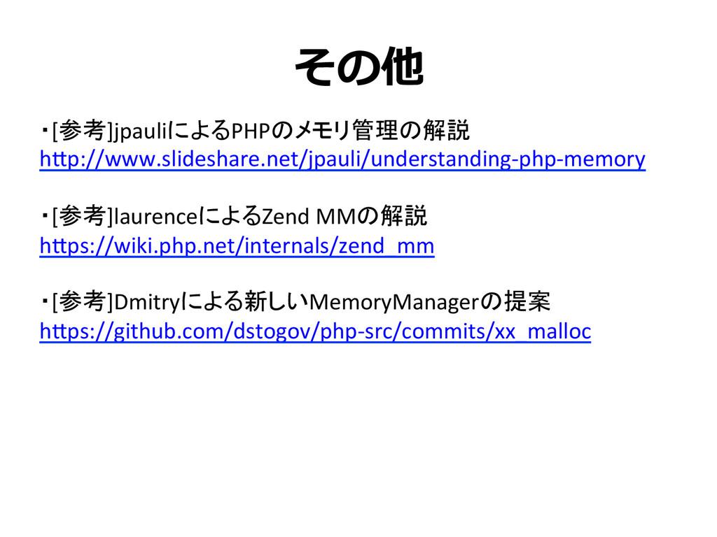 その他 ・[参考]jpauliによるPHPのメモリ管理の解説 h.p://www.slid...