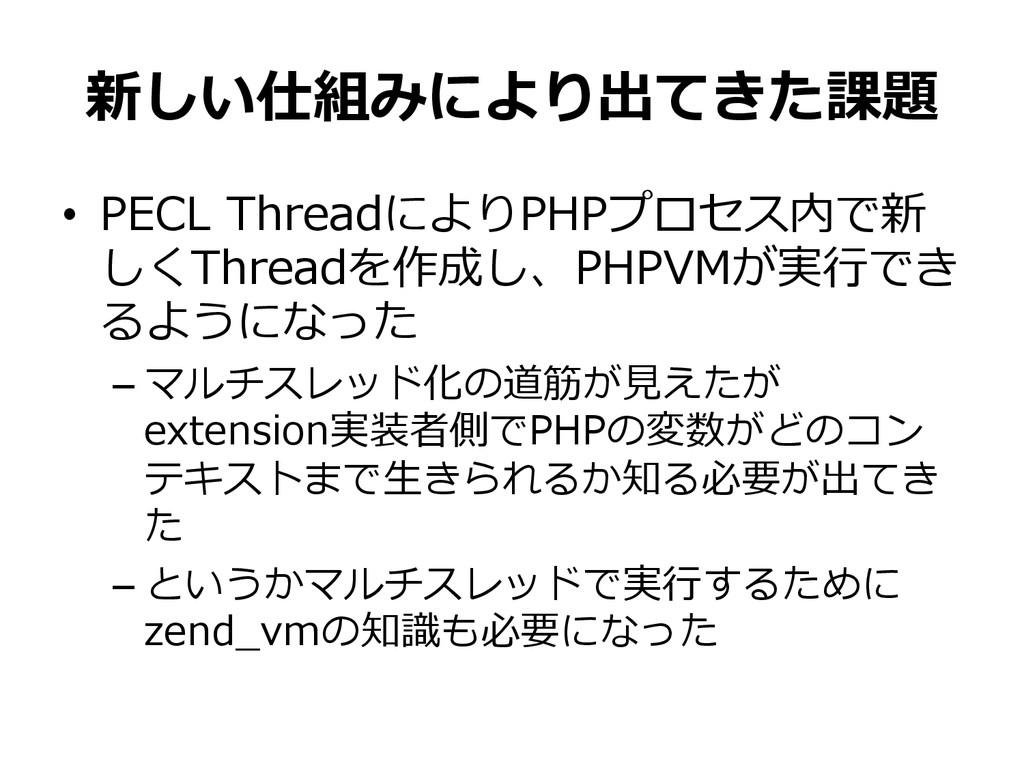 新しい仕組みにより出てきた課題 • PECL ThreadによりPHPプロセス内で新 しく...