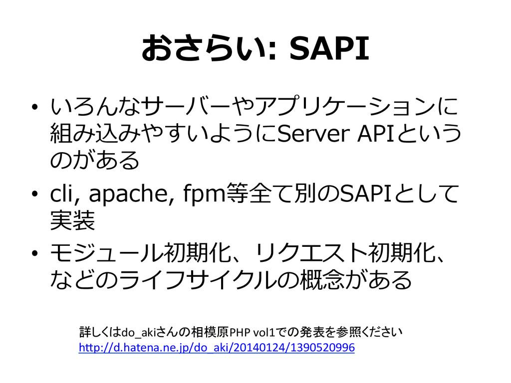 おさらい: SAPI • いろんなサーバーやアプリケーションに 組み込みやすいようにSer...